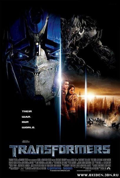Трансформеры 1 ( Transformers)