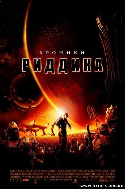 Хроники Риддика 2 ( The Chronicles of Riddick 2)