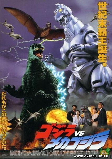Легенда о динозавре 2 (Godzilla vs Mechagodzilla 2)