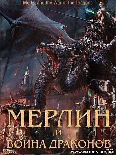 Мерлин и Война Драконов (Merlin and the War of the Dragons)