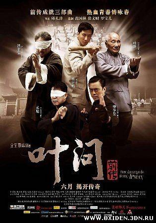 Ип Ман 3: Рождение легенды (Yip Man Chinchyun )