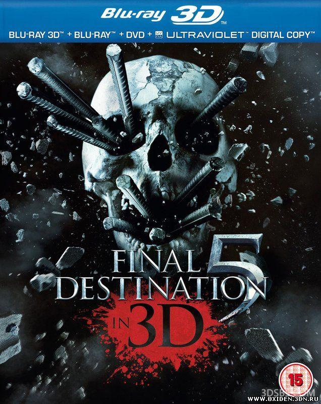 Пункт назначения 5 в 3D