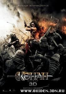 Конан варвар ( 2011 )