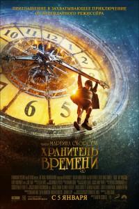 Хранитель времени / Hugo Cabret (2011)