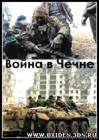 Война в Чечне. Живи и веруй